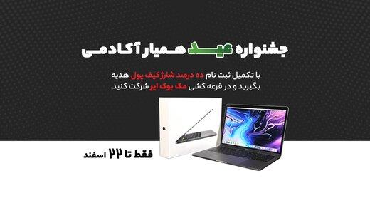 جشنواره همیار آکادمی با اهدای یک Mac book Air