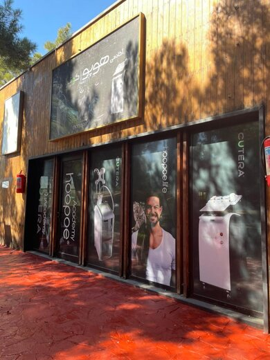 «هوپو آکادمی»، بهروزترین مرکز آموزشهای تخصصی زیبایی آقایان افتتاح میشود