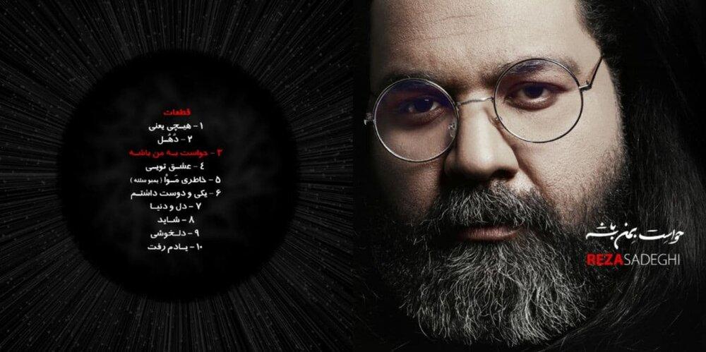 رضا صادقی، آلبوم «حواست به من باشه» را به علی انصاریان تقدیم کرد