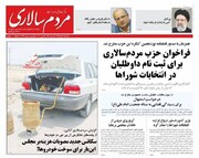 صفحه اول روزنامه های ۳شنبه ۱۹ اسفند