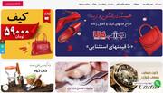 در فروشگاه اینترنتی جیب کالا با خیال راحت خرید کن!