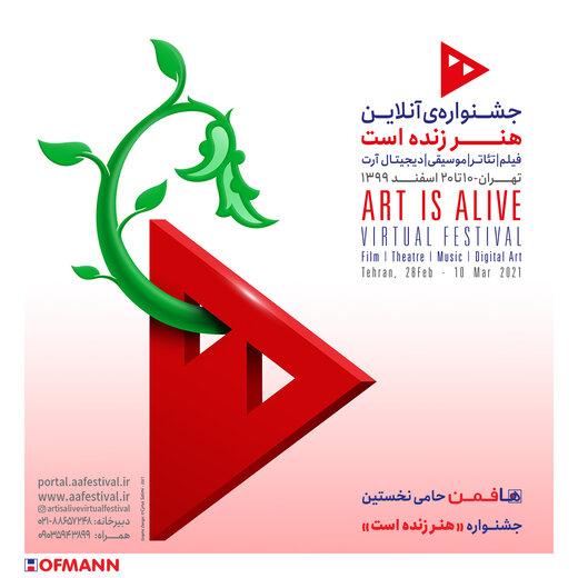 صنعت و هنر در کنار هم در جشنواره مردمی «هنر زنده است»