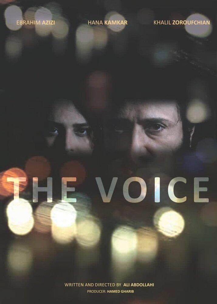 پوستر فیلم کوتاه «voice» با بازی هانا کامکار، منتشر شد