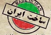 روزهای خوش تولید کالای ایرانی در روزگار تحریم و شیوع کرونا