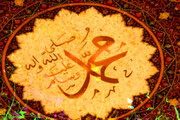 ببینید |  نماهنگ یا محمد(ص)