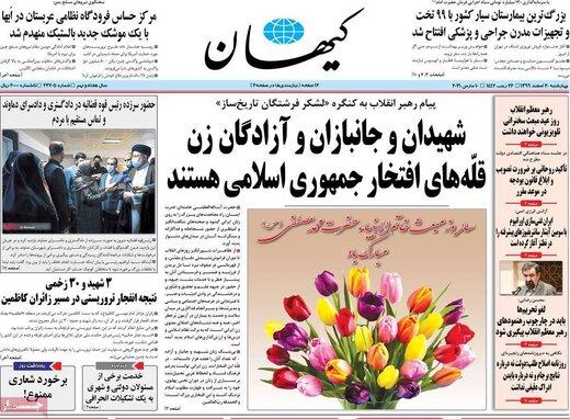 کیهان: دستگاه امنیتی اسرائیل حامی احیای برجام است