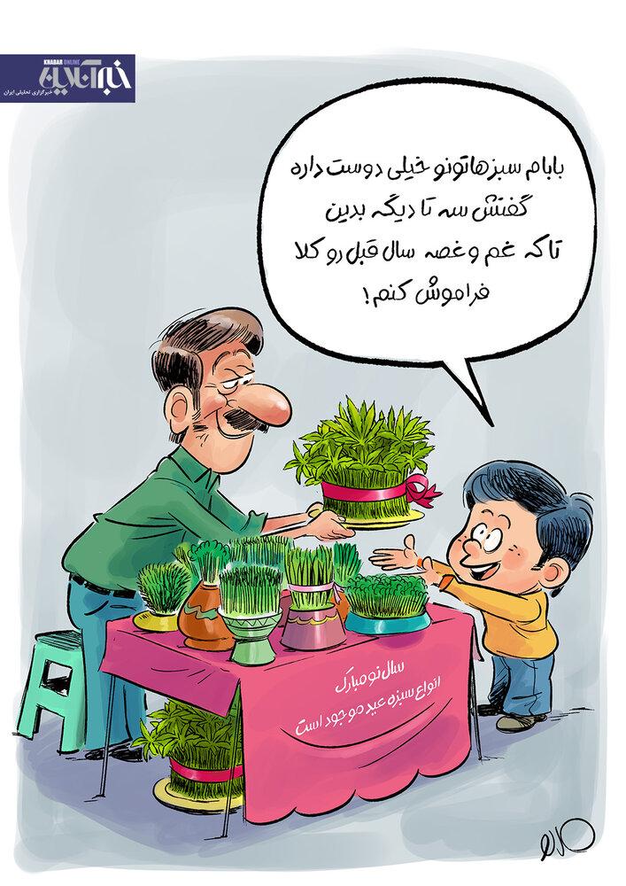سبزه ماریجوانا هم برای عید رسید!