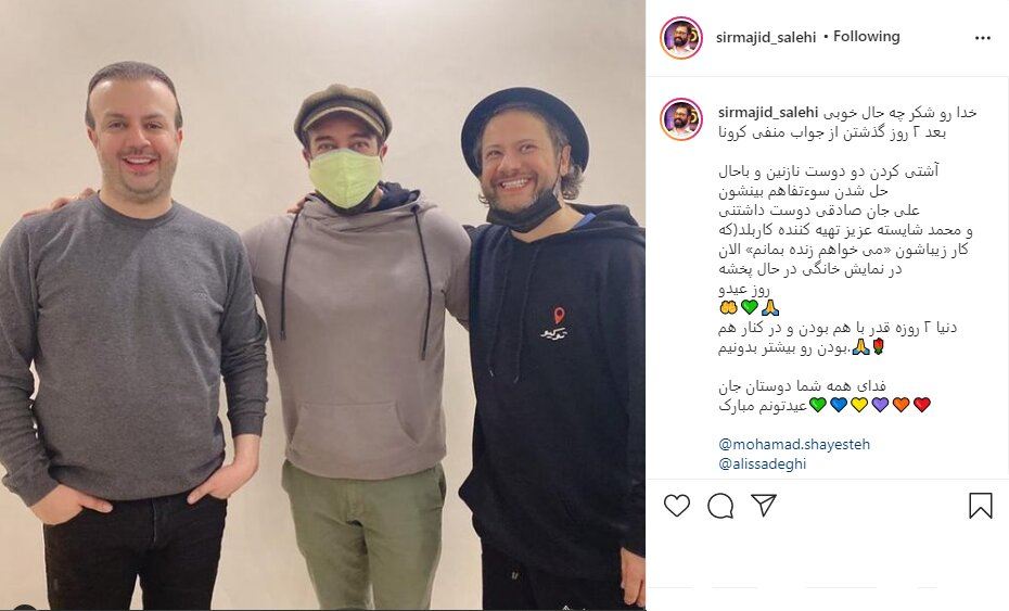آشتی علی صادقی با محمد شایسته پس از چند روز اختلاف و درگیری/ عکس