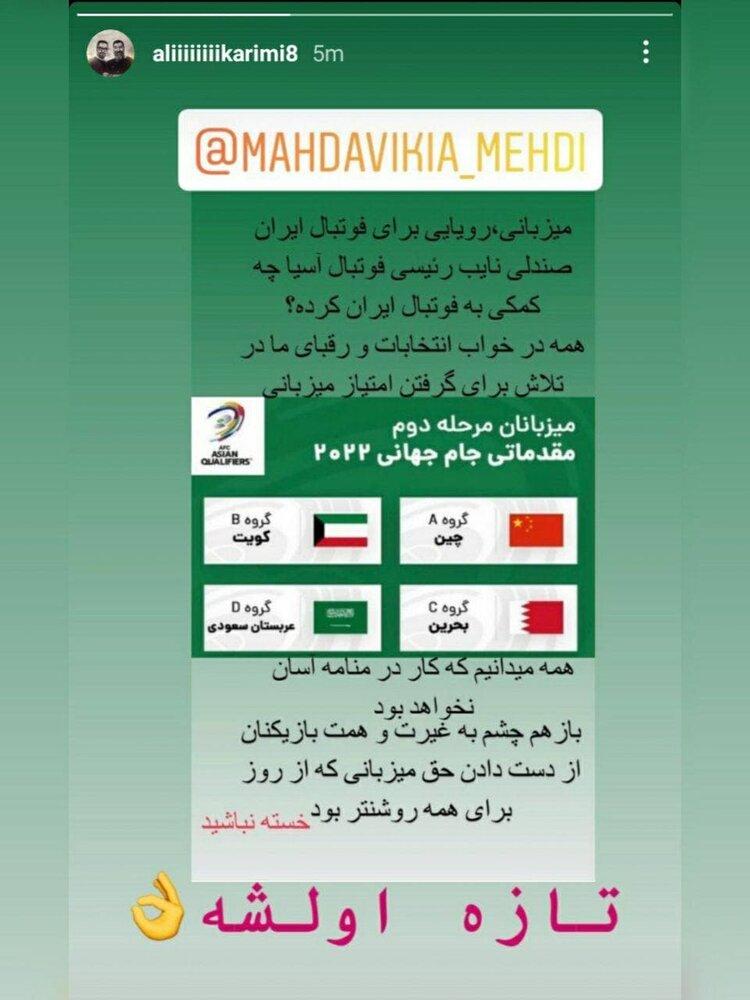طعنه علی کریمی به فدراسیون فوتبال/عکس