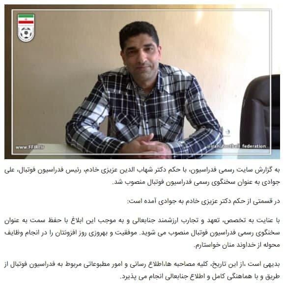 علی جوادی سخنگوی فدراسیون فوتبال شد