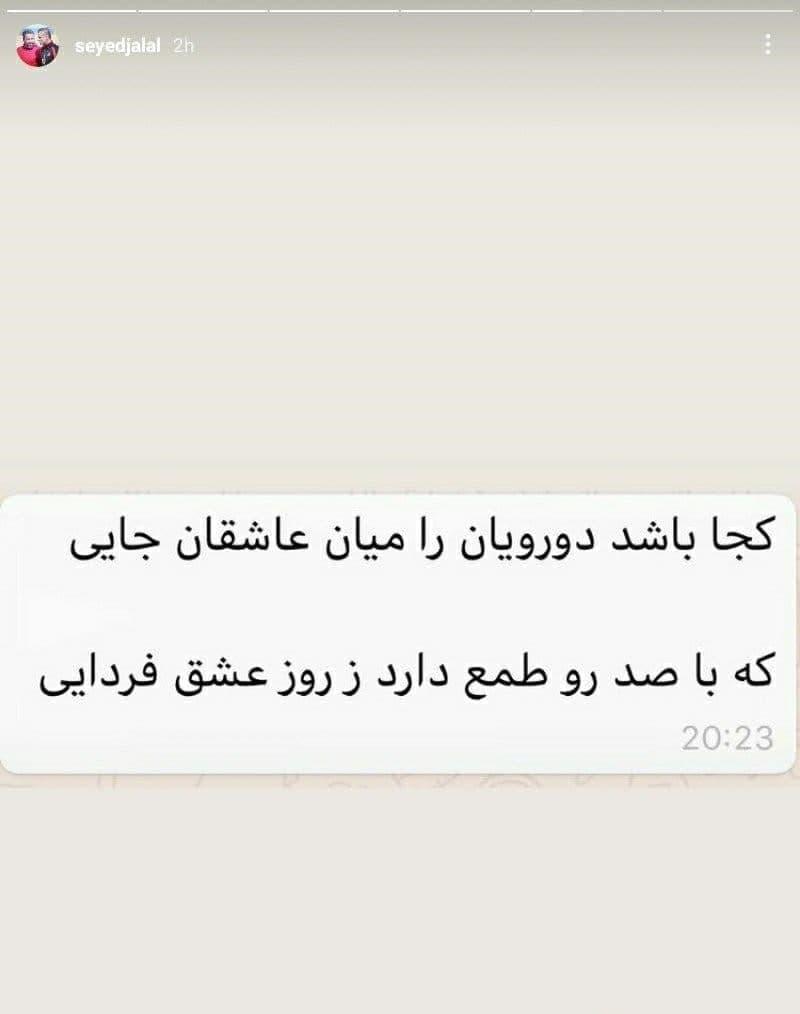 طعنه سنگین سیدجلال حسینی: کجا باشد دورویان را ... /عکس