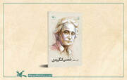 گزیده اشعار شمس لنگرودی منتشر شد