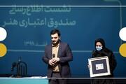 تصاویر | تجلیل از خانواده روزنامهنگاران مرحوم «علی اکرمی» و «روحالله رجایی»