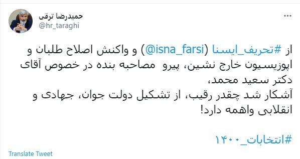 ترقی ادعایش درباره سردار سعید محمد را تکذیب کرد/ ایسنا: فایل صوتی موجود است