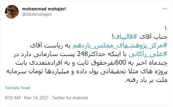 افشاگری درباره ریخت و پاشهای علیرضا زاکانی در مرکز پژوهشهای مجلس