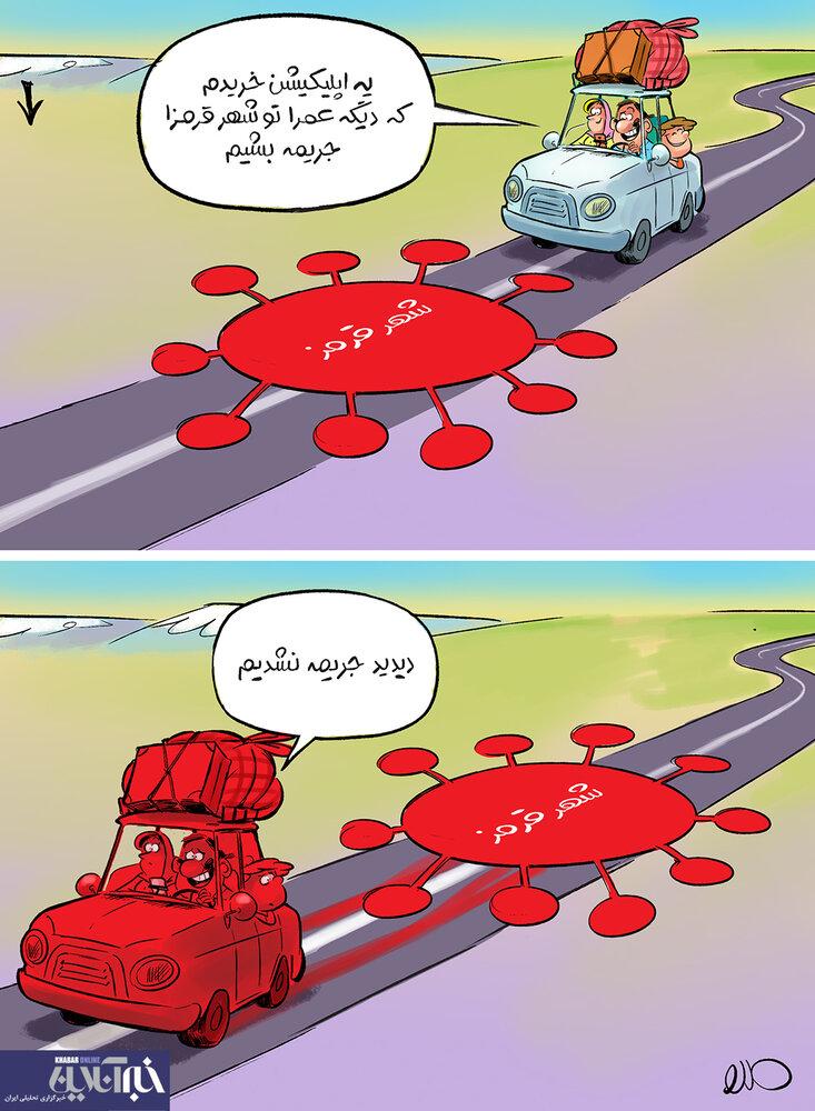 اینم عاقبت دور زدن قانون و سفر به شهرهای قرمز!