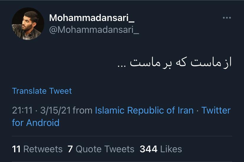 محمد انصاری: از ماست که بر ماست!/عکس