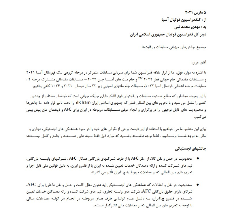 چرا کنفدراسیون میزبانی را به ایران نداد؟+سند