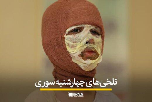کشته و مجروحشدن جوانان سقزی در حوادث چهارشنبهسوری