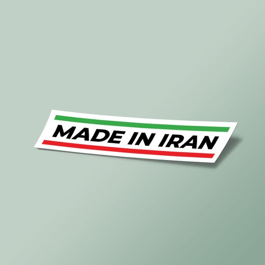 کدام کالاهای ایرانی در جهان محبوب اند؟