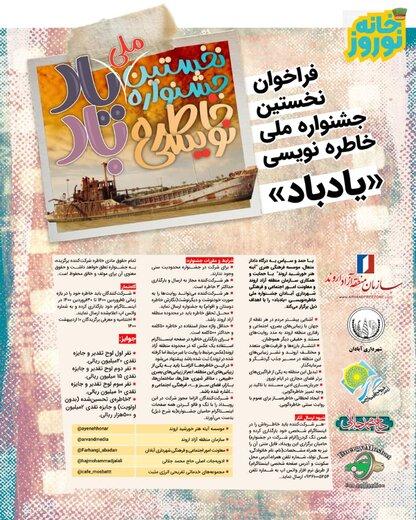 فراخوان نخستین جشنواره ملی خاطرهنویسی«یادباد» در اروند منتشر شد