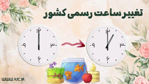 ساعت رسمی کشور یکشنبه شب یک ساعت به جلو می رود