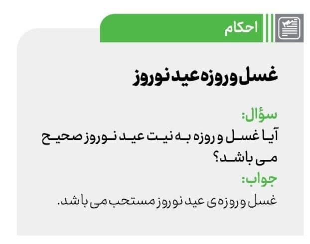استفتاء از رهبر انقلاب درباره غسل و روزه عید نوروز