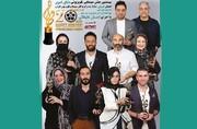 ورود بیستمین جشن حافظ به شبکه نمایش خانگی