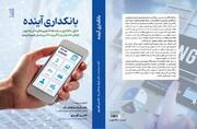 کتاب «بانکداری آینده» به بازار آمد