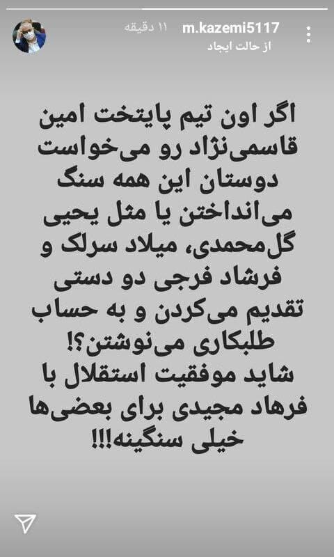 کنایه سنگین یک استقلالی به مهدی رحمتی! /عکس