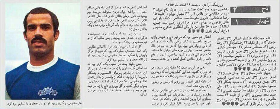 شبی که پرویز مظلومی ۲ گل به ناصر حجازی زد