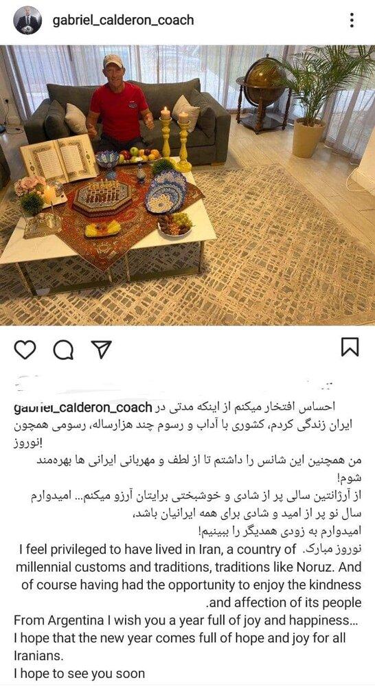 تبریک نوروز توسط کالدرون به زبان فارسی! /عکس