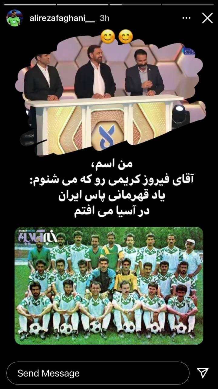 واکنش فغانی به صحبت منشوری فیروز کریمی/عکس