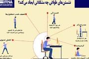 اینفوگرافیک | نشستنهای طولانی چه مشکلاتی ایجاد میکند؟