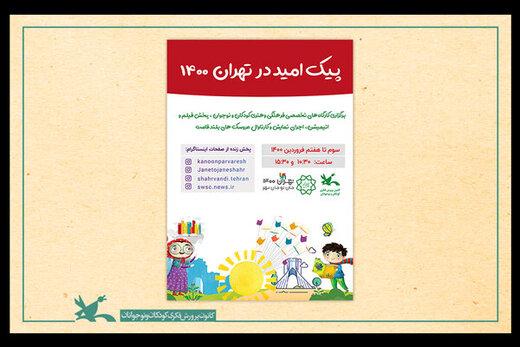 عروسکها به دیدن کودکان حاشیهنشین تهران میروند