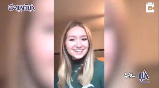 ببینید | ترفند جالب دختر جوان استرالیایی برای سرکار گذاشتن دوستانش