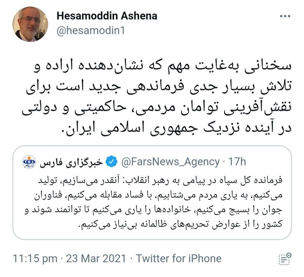 واکنش حسام الدین آشنا به نامه فرمانده کل سپاه به رهبر انقلاب