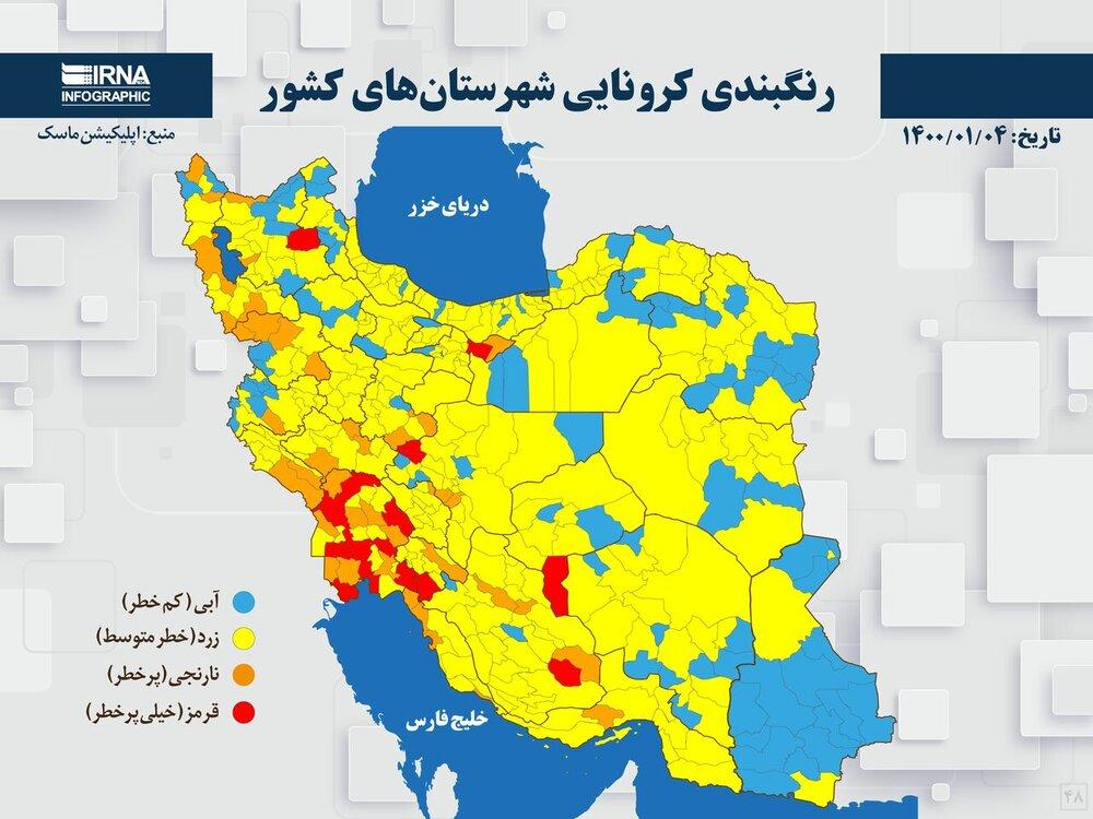 آخرین رنگبندی شهرهای نارنجی و قرمز روی نقشه ایران در ۴ فروردین ۱۴۰۰