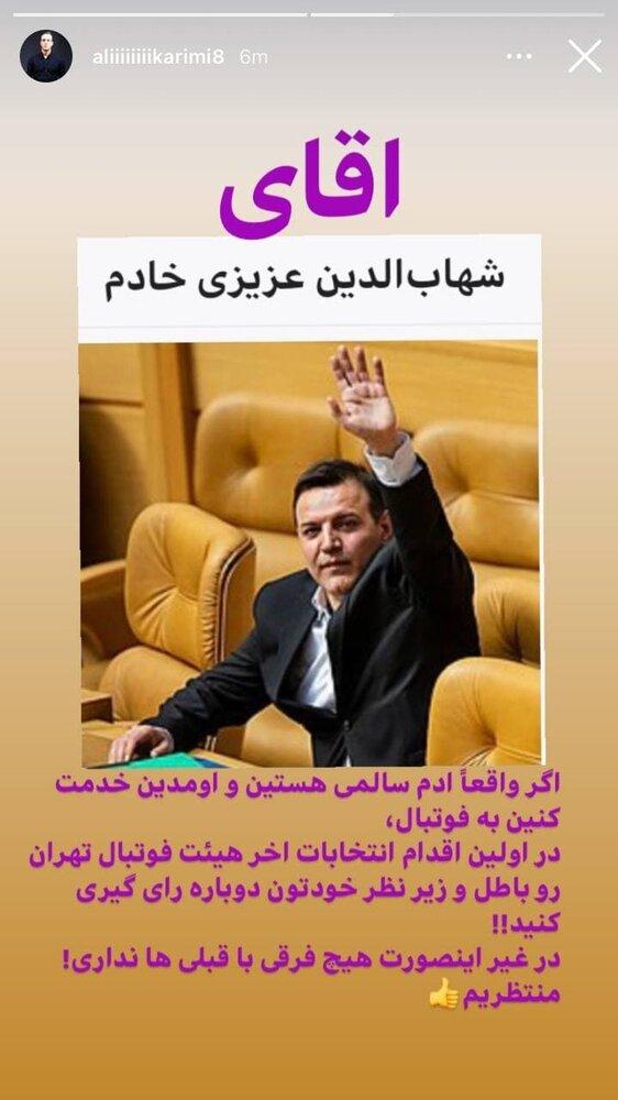 درخواست مهم علی کریمی از عزیزی خادم/عکس