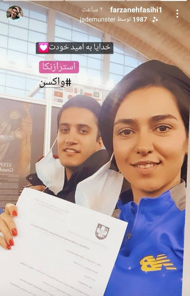 دختر باد ایران واکسن کرونا زد/عکس