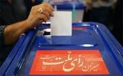 ثبت نام در انتخابات میاندورهای مجلس در حوزه انتخابیه آستانه اشرفیه انجام میشود