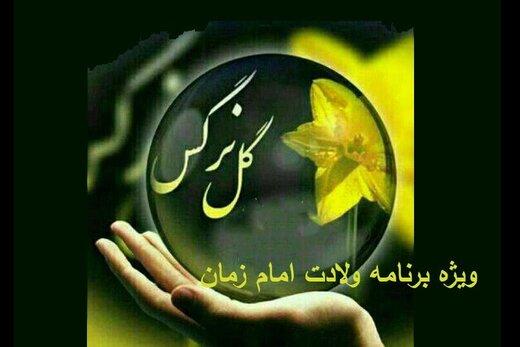 مهران رجبی، مهمانِ ویژهبرنامه «گل نرگس» خواهد شد