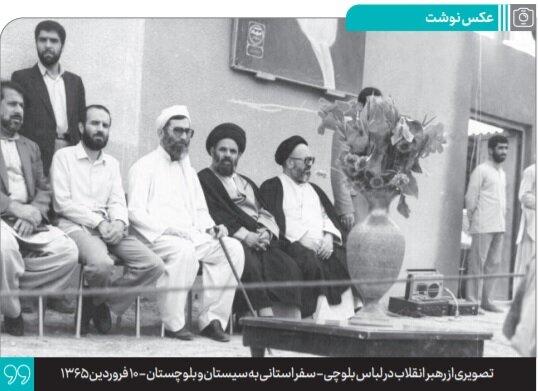 تصویر دیده نشده از رهبر انقلاب در لباس بلوچی