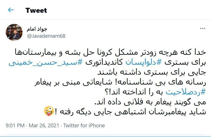 کاش بیمارستان ها جایی برای دلواپسان کاندیداتوری سیدحسن خمینی داشته باشد