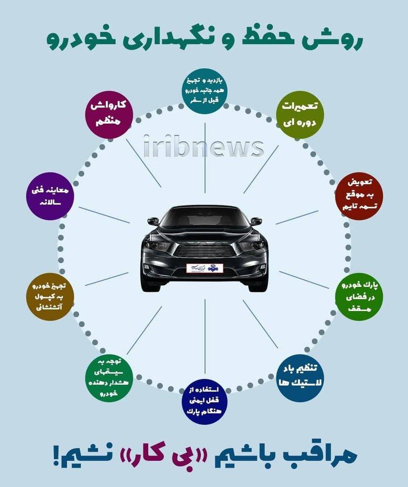 ببینید | 10 روش حفظ و نگهداری خودرو