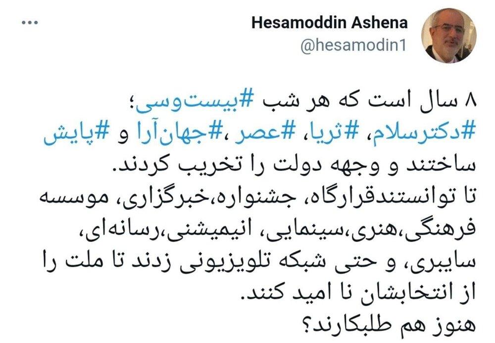کنایه مشاور روحانی به مخالفان دولت/ ۸ سال قرارگاه و جشنواره راه انداختند هنوز هم طلبکارند