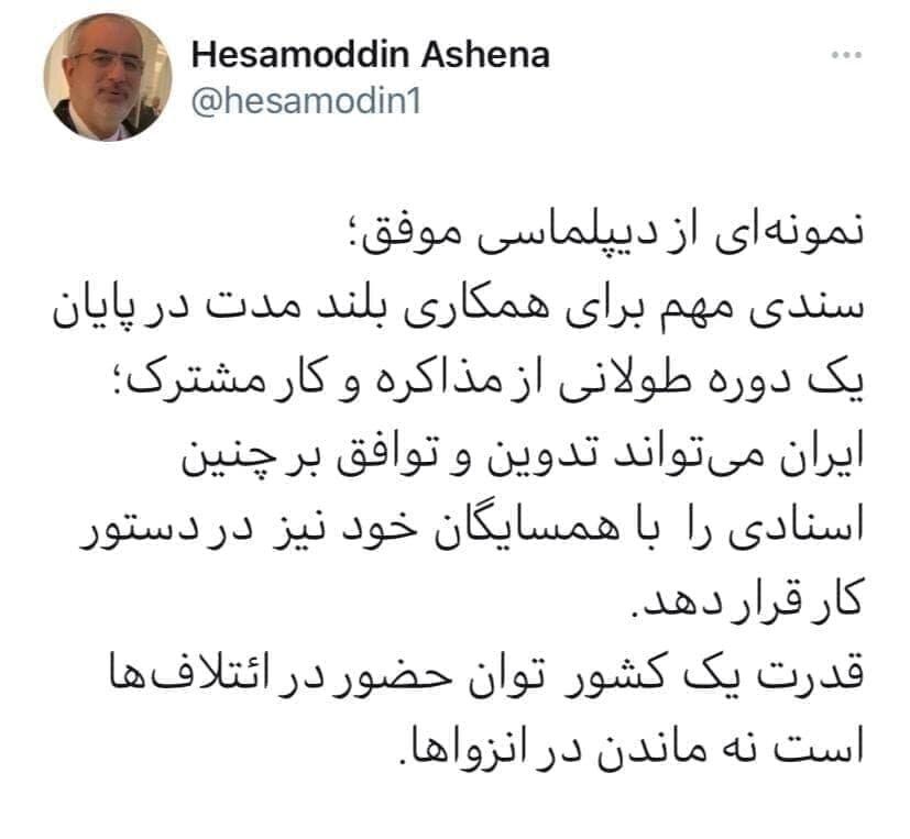 توئیت مشاور روحانی درباره سند جامع همکاریهای ۲۵ساله ایران و چین