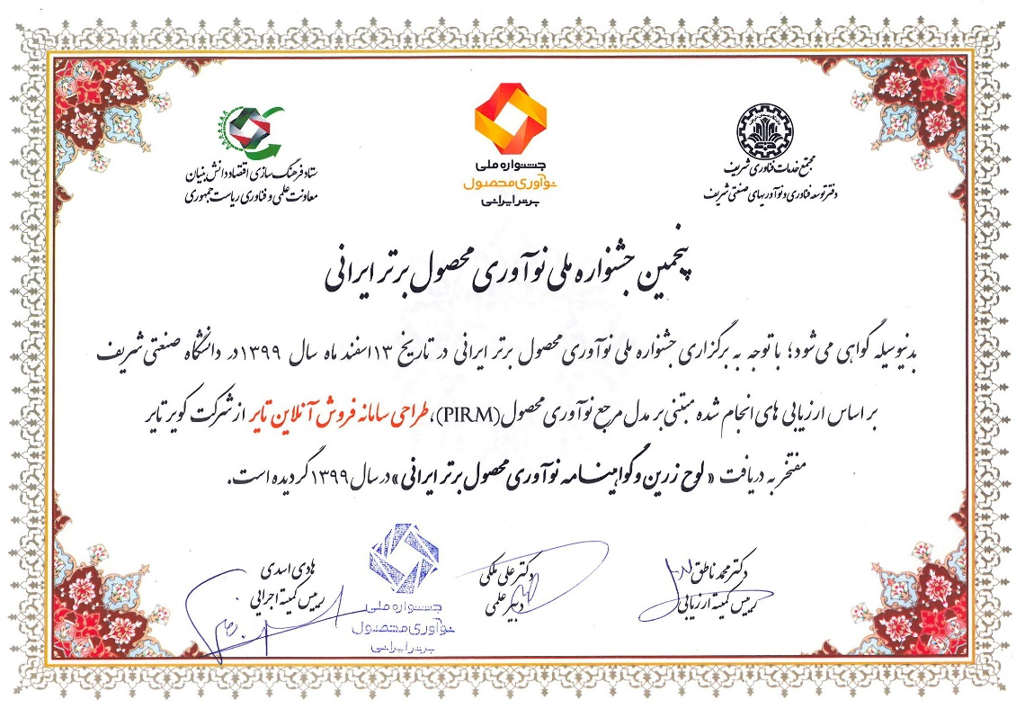 لوح و تندیس زرین نوآوری محصول برتر ایرانی به کویرتایر تعلق گرفت