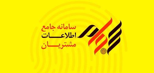 اعلام نحوه گرفتن کد بورسی به وسیله ایرانیان خارج نشین