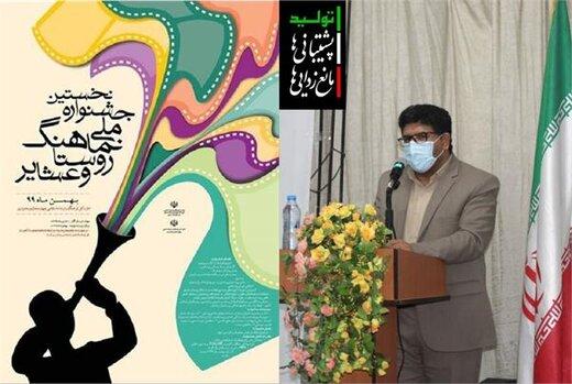 ۲۰فروردین ۱۴۰۰آخرین مهلت ارسال اثر به دبیرخانه نخستین جشنواره نماهنگ روستا و عشایر کشور